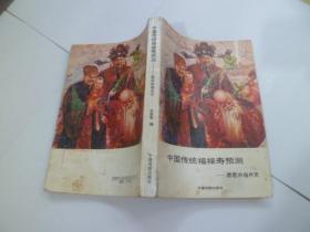 中国传统福禄寿预测——愿君洪福齐天