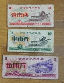 68年青海省地方粮票3枚一组--缺1斤成套-散票处理