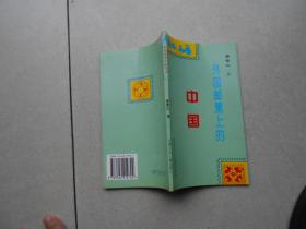 外国邮票上的中国(签名赠送本)