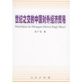 世纪之交的中国对外经济贸易