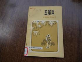 五禽戏   馆藏9品未阅书   78年二版三印