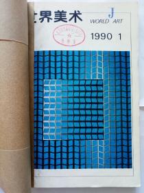 世界美术(季刊)(1990年1、2、3、4合订本)
