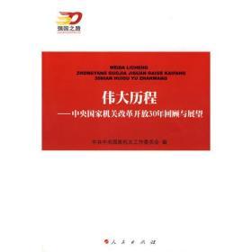 正版未翻阅        伟大历程--中央国家机关改革开放30年回顾与展望