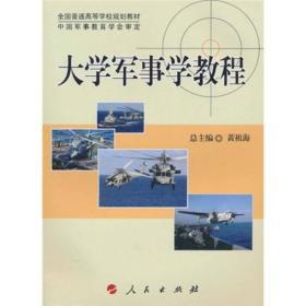 全国普通高等学校规划教材:大学军事学教程(DXJ)