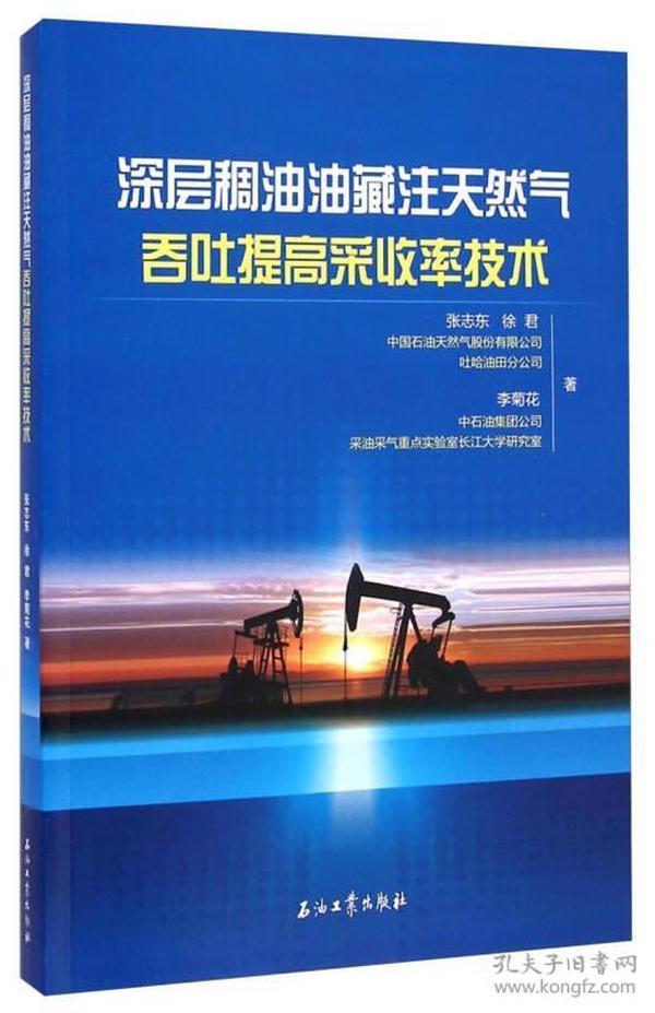 深层稠油油藏注天然气吞吐提高采收率技术