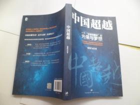 中国超越:一个