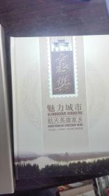 襄樊魅力城市航天英雄家乡邮票册 详见图