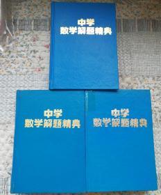 中学数学解题精典系列:高中代数上.初中代数.平面几何.三册合售(天津版)