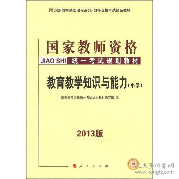 国家教师资格统一考试规划教材:教育教学知识与能力(小学)(2013版)