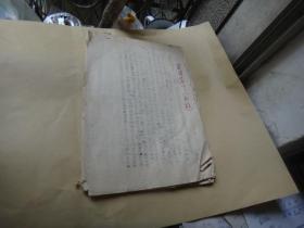 """六十年代武汉大学教授""""佚名"""" 《英诗简介》手稿1份8开信纸10页 内容丰富"""