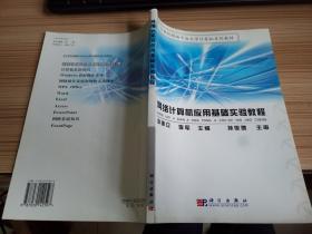 网络计算机应用基础实验教程