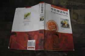 中外神话传说
