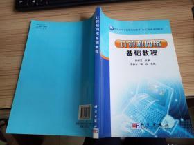 """21世纪大学计算机基础教学""""1+X""""改革系列教材:计算机网络基础教程"""