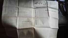 四川日报1974