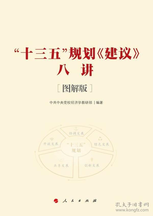 """""""十三五""""规划《建议》八讲 [图解版](J)"""
