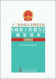 十二届全国人大四次会议《政府工作报告》辅导读本:2016