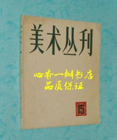 美术丛刊.15
