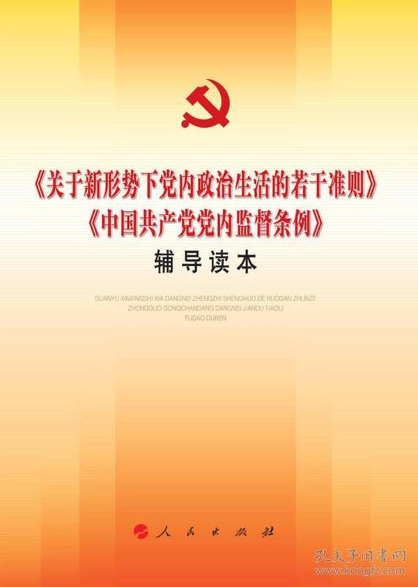 关于新形势下党内政治生活的若干准则 中国共产党党内监督条例 辅导读本
