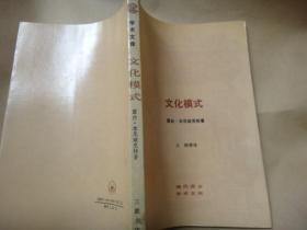 文化模式 著名法学家李希慧签名藏书