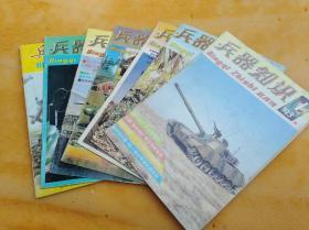 兵器知识 (1993年第1---6期,6本合售,16开) 《011》