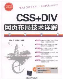 CSS+DIV網頁布局技術詳解