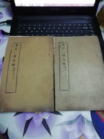 民国29年《重订二课合解》1-7卷,2册全,江苏第二监狱《上海漕河泾》,见贴中详细描述