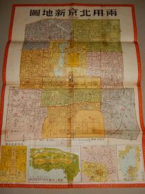 1951年出版 地图《两用北京新地图》首都版