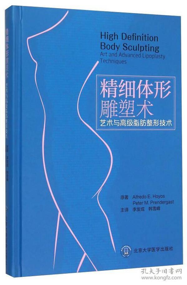 精细体形雕塑术:艺术与高级脂肪整形技术:art and advanced lipoplasty techinques