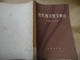 现代西方哲学概论 著名刑法教授李希慧签名藏书