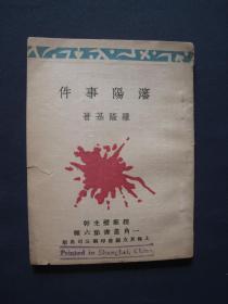 沈阳事件 上海良友图书公司1931年初版  罗隆基著  罕见抗日小册子  一角丛书第六种  赵家璧主编