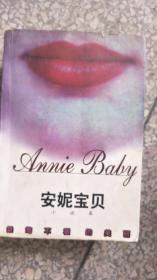 【旧书二手书】安妮宝贝小说集9787544219580
