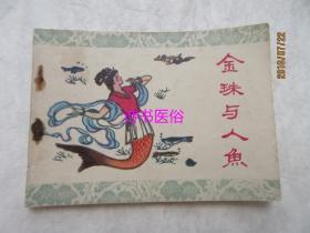 金珠与人鱼——孙昌芮绘画