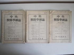 中央兽医学杂志 : 第50年 笫1号 昭和12年、第51年 笫6号 昭和13年、第51年 笫11号 昭和13年  日文  3本