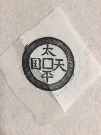 太平天国铜钱钱币拓片一张   稀见