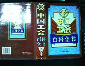 中国工会百科全书(第二卷)
