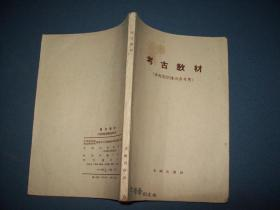 考古教材(供短期训练班参考用)59年一版一印