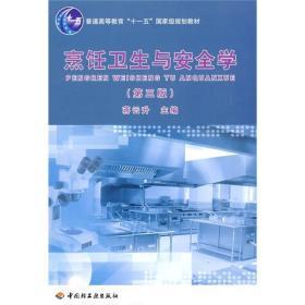 """普通高等教育""""十一五""""国家级规划教材:烹饪卫生与安全学(第3版)"""