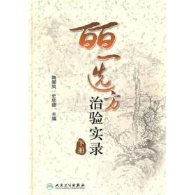 Records of Examinations of 皕 一 皕 方 治 (Part 2)