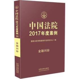 中国法院2017年度案例:金融纠纷