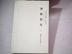 方立天文集 第4卷 佛教哲学:16开