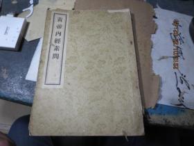 民国旧书2635  《黄帝内经素问》,藏于民国书堆中