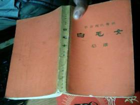 革命现代舞剧 白毛女 总谱       6F