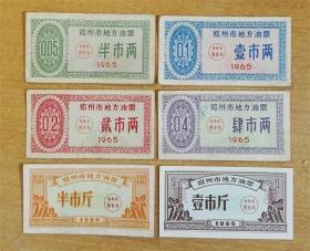 65年郑州市地方油票6全套--半斤带水印,1斤加盖票样