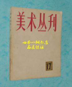 美术丛刊.17