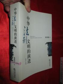 中华法制文明的演进(修订版)   【小16开】