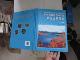 中国克什克腾世界地质公园科学综合研究