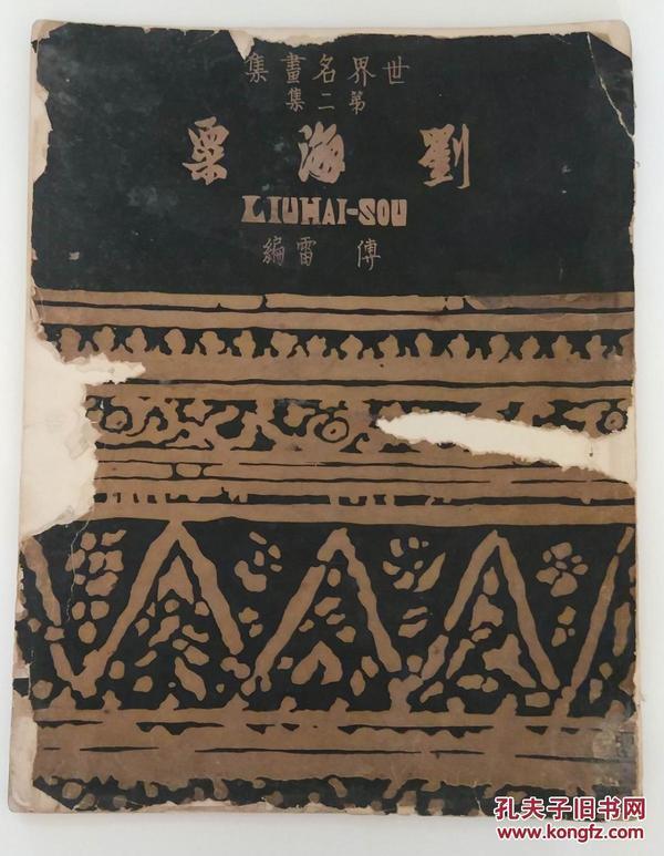 刘海粟,世界名画第二集。刘海粟民国时期经典个人画集。
