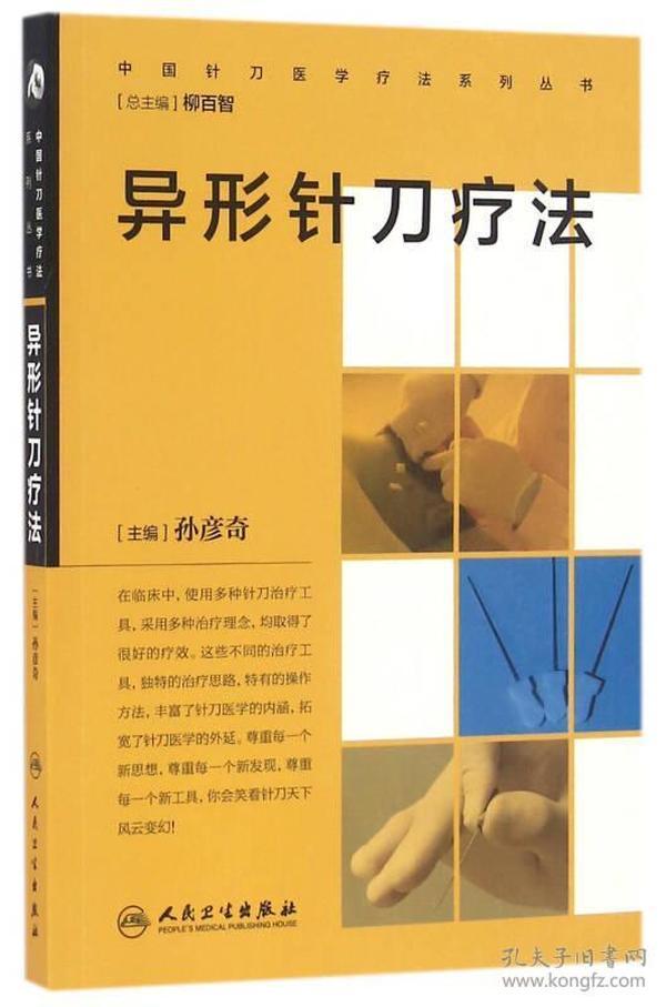 中国针刀医学疗法系列丛书·异形针刀疗法