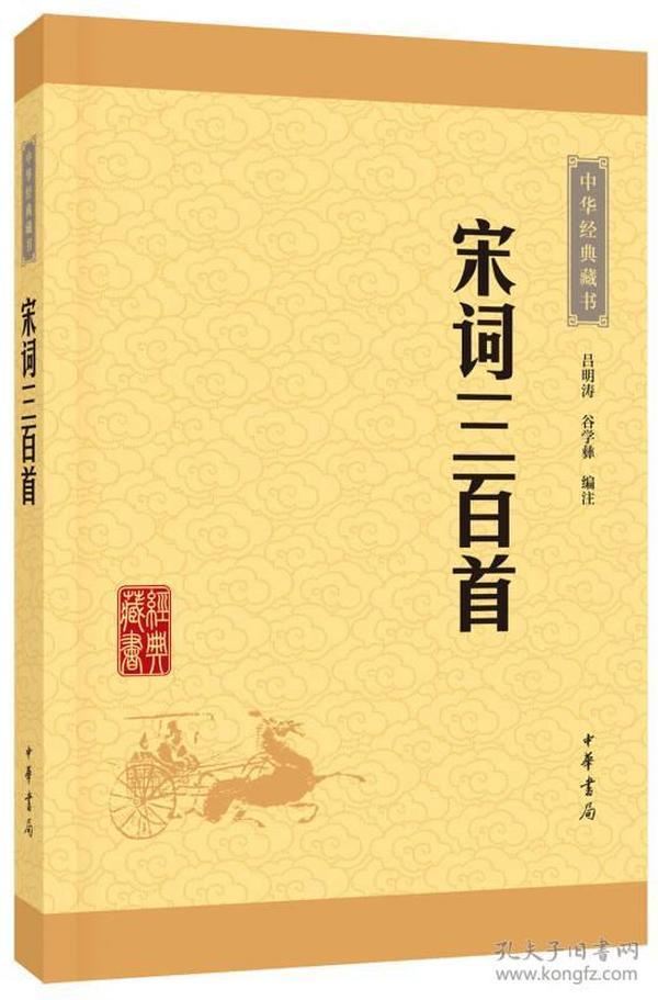 宋词三百首--中华经典藏书(升级版)