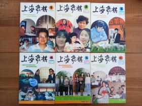 上海象棋(双月刊)1993全年1-6合售
